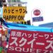 【原宿新スポット】注目のスクイーズショップ『ハッピーワン』発見情報!