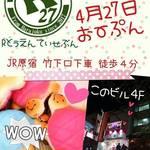 【NEW OPEN】原宿竹下通りにスクイーズ専門店『R27』オープン!