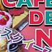 Cafe de N(カフェドエヌ)みんなのスクイーズ紹介♡
