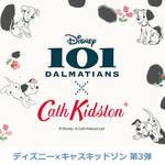 欲しい!【ディズニー×キャス キッドソン】コラボレーション第3弾『101匹わんちゃん』 コレクション