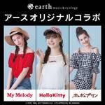 オシャレな春夏コーデにピッタリ♪earth music&ecology × サンリオコラボアイテム