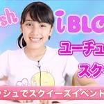 みんな集まれ!原宿Mooosh(モッシュ)初のスクイーズイベント開催♬【アイドル&YouTuber出演】