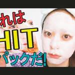 最新美容トレンド、新作コスメレビュー、プチプラメイク方法はこの美容系ユーチューバーから♡
