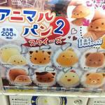 【スクイーズガチャ大量発見】東京中野ブロードウェイのガチャガチャ設置場所とスクイーズの種類✨