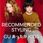 小学生の洋服選びの参考に👀✨着まわしOK♡普段の学校服OK♡キッズのプチプラコーデ