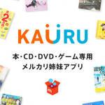 本・CD・DVD・ゲームなどがバーコードで簡単に出品&価格比較ができる!人気フリマアプリ『メルカリ カウル』