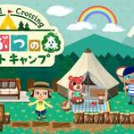 人気ゲーム『どうぶつの森』がスマートフォンアプリに!『どうぶつの森ポケットキャンプ』が待ちきれない!
