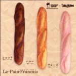 【NEW】ブルームの新作スクイーズ発売!『ル・パン・フランセ』『マシュマロベア』の触り心地