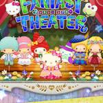 サンリオキャラクターとかわいいパズルゲーム♡人気ゲームアプリ『Fun!Fun!ファンタジーシアター』