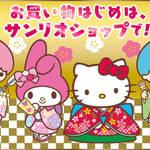 【サンリオ】お買い物はじめ♪2018年かわいい福袋&イベント&開運グッズ♡