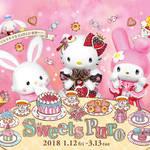 バレンタインはサンリオピューロランド「Sweets Puro」で甘~いひとときを♡