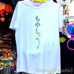 【浅草】プっ!と吹き出す外国人のTシャツとおもしろTシャツが買えちゃう浅草のショップ♪
