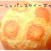 自分でもあの人気スクイーズを作っちゃおう!パン系、パキパキ系、スイーツ系、音フェチ系、キャラクター系DIYスクイーズの作り方💓