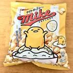 「マイクポップコーン」が「ぐでたま」とコラボ。まさかの『卵かけごはん味』が美味しくてくせになる