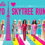 東京スカイツリーでバービーのイベント「Barbie loves TOKYO SKYTREE RUNWAY」が開催