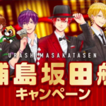 【ファミマコラボ】歌い手・浦島坂田船×ファミリーマートコラボ。限定ノートをゲット。