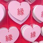 2020年は恋が叶う😍❣初詣にお出かけしたい✨全国で人気の恋愛成就の神社11選💘