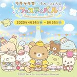 🍀可愛すぎる夢のコラボ❣『リラックマ&すみっコぐらしフェスティバル』が横浜で開催😍