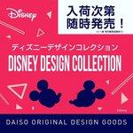 【ダイソー】🌸令和の春は『ディズニーデザインコレクション』で楽しくてかわいい新学期を💗