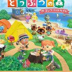 任天堂Switch『🐰あつまれどうぶつの森 ザ・コンプリートガイド』4月28日発売❣🐻
