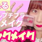 おうち時間。ピンク(桜)メイクの研究をして可愛くなっちゃお🌸