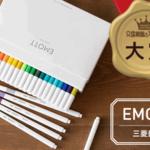 2020年文房具屋さん大賞受賞ペン✨映える❣手帳・ノート作りにおススメ💖【uni(三菱鉛筆)】EMOTT