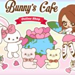 LOLサプライズ&スクイーズ✨『バニーズカフェ』オンラインショップがリニュール✨プレゼント企画あり