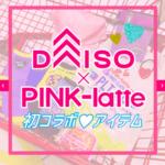 安くて可愛い✨100均『ダイソー』×ファッションブランド『PINK-Iatte(ピンクラテ)』コラボアイテムがすごい💓