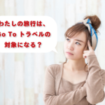 7月22日開始❣『Go Toキャンペーン』って?😆旅行最大半額補助のまとめ❣