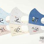 『西川の100回洗えるマスク』×『PEANUTS』💕 子どもから大人まで使える『スヌーピー 洗えるマスク』