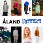 韓国発のセレクトショップ『ALAND(エーランド)』が渋谷にオープン!通販も開始!