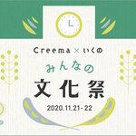 『Creema×いくの みんなの文化祭』大阪いくの廃校になった中学校でDIY祭り開催😊❣