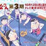 TVアニメ『おそ松さん』第3期がいよいよ2020年10月より放送開始💖関連情報のまとめ