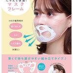 マスク生活をもっと快適に❣あったら便利で嬉しい😆マスク関連ニューアイテム✨
