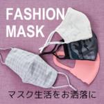 【ダイソー】100均で買えるかわいいファッションマスクをご紹介(2021年5月版)