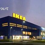 最近増えている「都心型IKEA」の魅力にせまる!!(2021年6月)