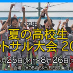 【2021夏】「夏の高校生フットサル大会2021」が開催されます☆2021年8月25日・26日