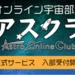 宇宙好き中高生のためのオンライン宇宙部活とは?(2021/7/8~入部受付中!)