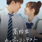 高校生カップルコンテスト(2021年)日本一キュートなカップル決定☆