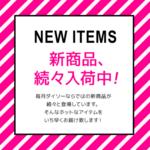 【ダイソー】毎月登場するおすすめ新商品をご紹介♪夏の折り畳み水筒がおすすめ!(2021年6月・7月版)