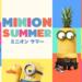 2021年【ローソン】夏のミニオンフェア