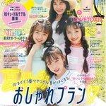 女子小中学生向け雑誌『Cuugal(キューーガル)2021年8月号』のご紹介