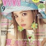 【売り切れ続出!】2021年7月20日発売のViVi9月号をご紹介☆