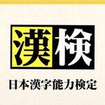 就活にもプラス!?「漢字検定」の基礎知識から勉強方法・アプリなど紹介