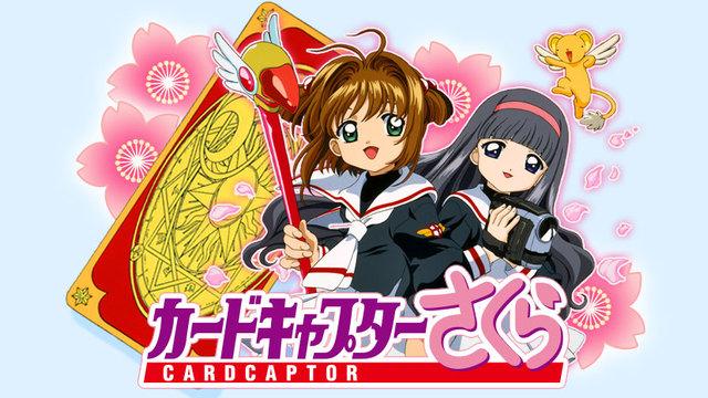 カードキャプターさくら NHKアニメワールド