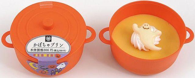 鍋型の容器がかわいい!かぼちゃプリン♪