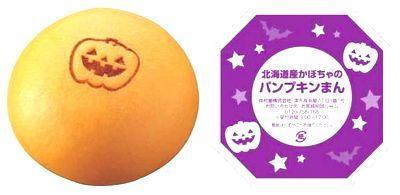 北海道産かぼちゃのパンプキンまん