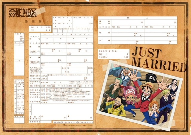 「ONE PIECE」の婚姻届