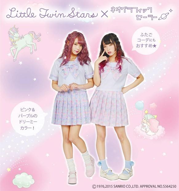 「ネオグラフィックセーラー服×Little Twin ...