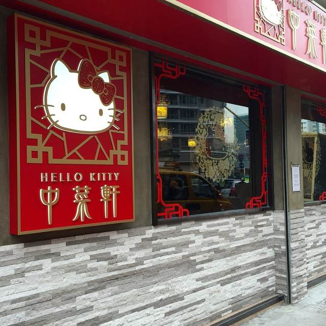 中華料理が味わえるHello Kitty Chines...